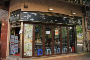 甜品工房店子不算大,店內可坐上 20 多人,晚上多人的時候更會在門外「開枱」。