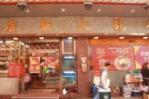 得龍大飯店屹立新蒲崗 40 多年,懷舊菜式顯得越老越可愛。