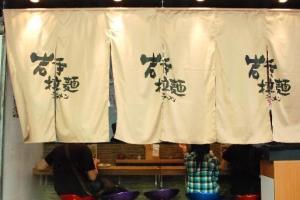 岩手拉麵的門外裝修得像日本屋台一樣,甚有東瀛味。