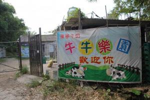 沿小路轉上去,便會看到牛牛樂園的歡迎橫額。