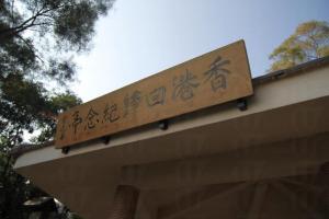 供遊人聚腳休息的回歸紀念亭,可作旅程的退出點,或者轉入畢架山繼續行程亦可。