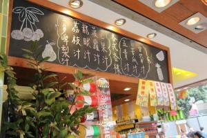 源興水果專賣店除了售賣水果,更有新鮮果汁供應。
