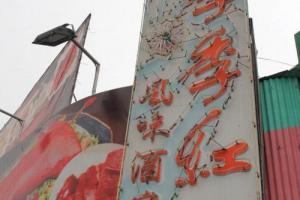 季季紅獲選為米芝蓮 2011 精選食肆。