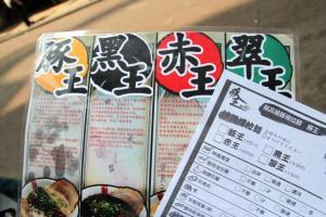 豚王有 4 款味道的拉麵供選擇,更可根據個人口味選擇湯的濃度、麵的硬度等,十分貼心。