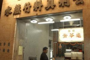 公利是香港少數僅存的舊式涼茶舖。