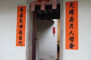 貼上了對聯的正門,是進入羅屋的唯一入口。
