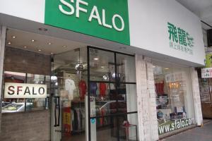 飛龍球衣店除了在旺角有門市外,還在網上淘寶開店。
