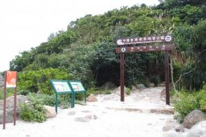 橋頭島內有一條地質步道,全長約 1 公里。(Shecky 攝)