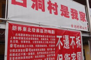 村內貼滿抗議海報,向政府表明不遷不拆的訴求。