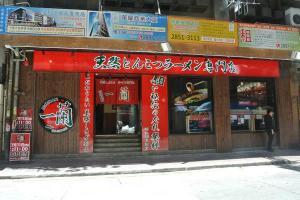 分店位於銅鑼灣廣場二期後面