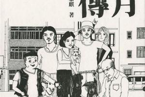 《日月星傳》精采之處是它以一個街坊的身份角度去紀錄對這一區的感覺。