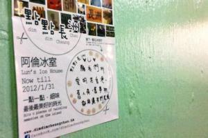 2012 年長洲最老的亞倫冰室結業前,「點點長洲」在這裏舉行了一次展覽,上百張圖片貼滿冰室的每個角落