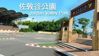 佐敦谷公園 (圖片來源:康文署)
