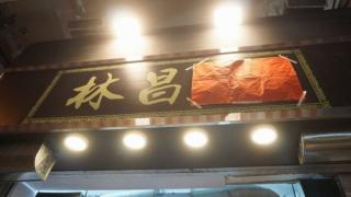 【飲食】尋荃記.荃灣$100元吃盡三間熱店!