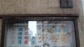 涼茶舖的舊廣告仍在