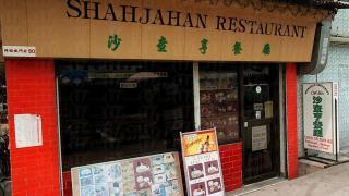 沙查亨餐廳已有 10 多年歷史卻並不高調,故有隱世小店之稱。