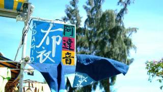若你經過新興海旁,必會被舖頭門前的藍色大染布吸引著,這樣就是阿達音布衣了。