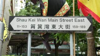 筲箕灣東大街一向都是覓食的好去處,不單食肆林立,更加有各式街頭小吃。
