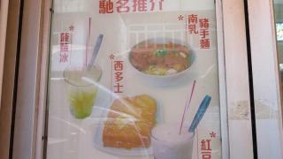還有豬手麵亦是新香園的馳名美食