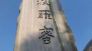 以般若波羅蜜多心經為題,可以近看饒宗頤大師的筆跡