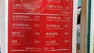 熱狗、炸脾等小食不過$20