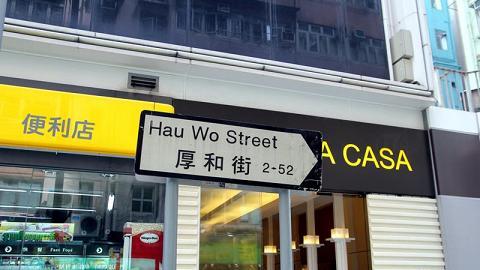 厚和街 六國聯軍美食街