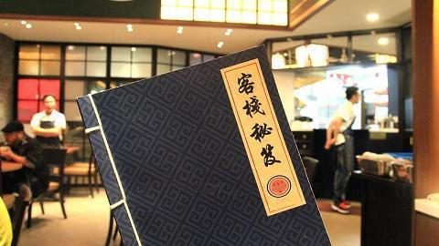 華星客棧的菜單似秘笈,很有心思