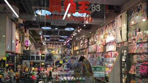 專買日本雜誌及動漫精品的買物王,在荃灣也有分店(83號鋪)。