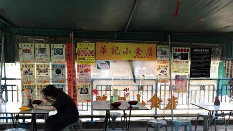 青衣華記小食店 街坊食品酒店級服務