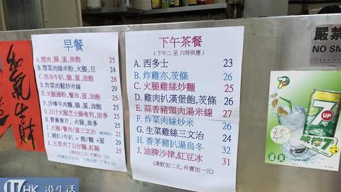 新翠邨奇樂快餐店
