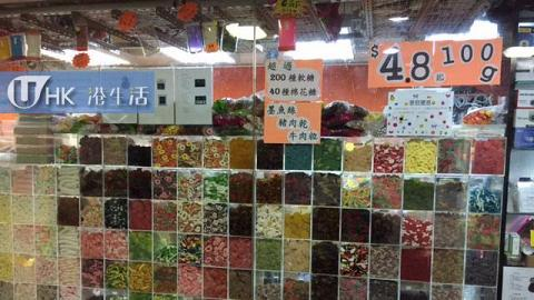 天悅筲箕灣廣場内夾糖店