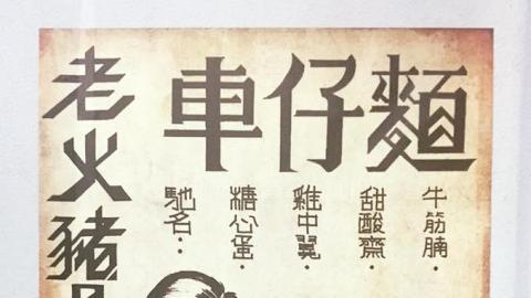 懷舊海報兼宣傳單張(圖:FB@萬歲Hooray)