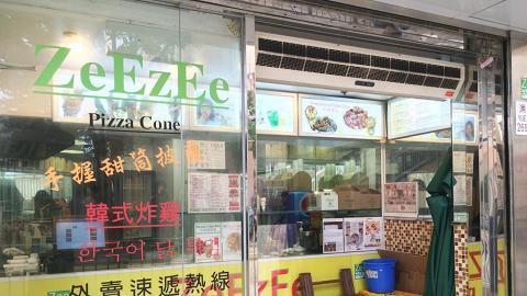 香港仔田灣小食店 自私食甜筒pizza
