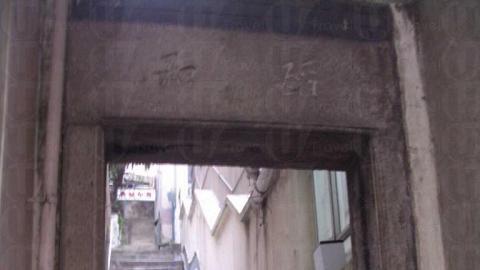 被歷史遺忘了的拱門。