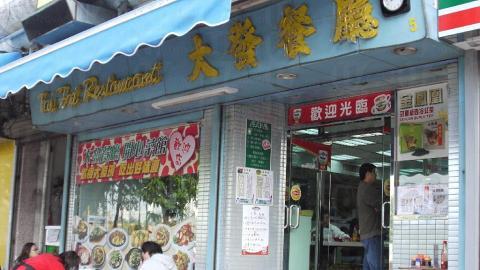 大發餐廳於 2009 年奪得「金茶王」冠軍的殊榮。( 孫靜雯攝 )