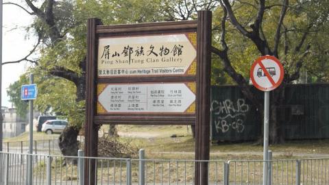 下車後,可沿著屏山文物徑的路牌到訪各景點。( 孫靜雯攝 )