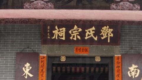 鄧氏宗祠現時仍用作祭祖、慶祝節日、舉行各種儀式及父老子孫聚會等用途。( 孫靜雯攝 )