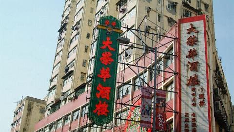 千里迢迢來到元朗大榮華酒樓,當然不可不嘗其主打元朗圍頭菜。(孫靜雯攝)
