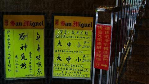 雖然九龍灣開了大榮華分店,但論到老字號的格局與裝潢就難及總店了。(孫靜雯攝)