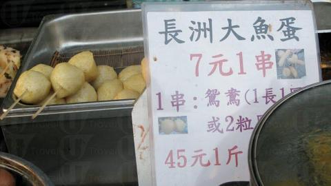長洲大魚蛋。