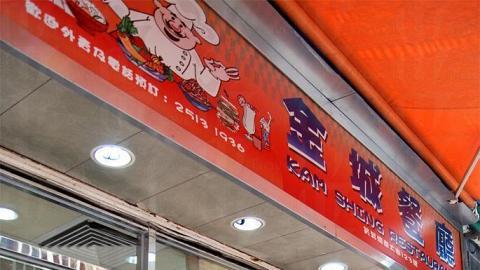 以「瑩光」焗飯聞名的金城餐廳店外也相當「瑩光」。