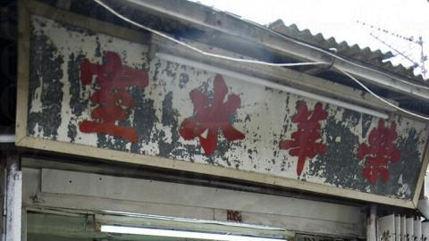 隨著茶果嶺居民走的走、老去的老去,榮華冰室也成了村內僅餘的幾家老式冰室。