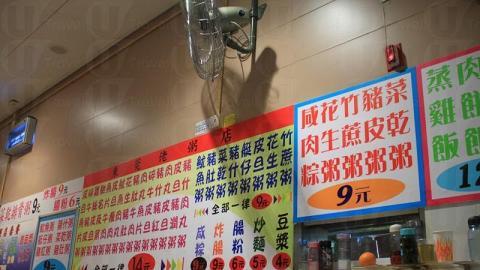 東莞佬粥店明碼實價、餐牌、價錢都在牆上一目了然。