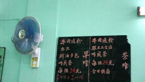 冰室內餐牌就掛在牆上,牛肉通粉是不少顧客心水。