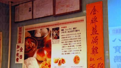 最懂欣賞香港文化的日本媒體也報道飯店的三寶大包。