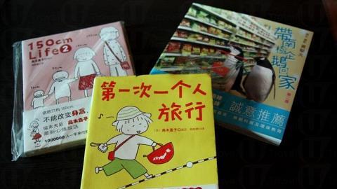 高木直子的《第一次一個人旅行》只是賣$35,而右邊的《帶南極企鵝回家》是另一本 Kenneth 推薦的書($65)。