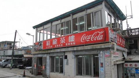 彩龍茶樓就位於川龍村的村口,十分容易找到。