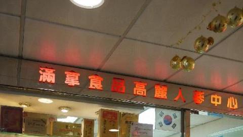 滿拿韓國食品由韓藉老闆娘姜淑子一手打理。