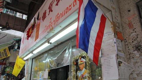 不少泰國店舖外,都掛有泰國國旗和泰王肖像。