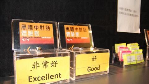 留言冊設有投票箱,讓大家為導賞員評分,以士支持和鼓勵。